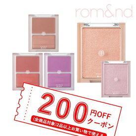 【発送日の翌日届く】韓国コスメ チーク ROMAND ロムアンド メルティング チーク 3色 シースルー ベイル ライト 2色 ロムアンド ハイライト