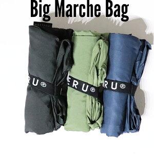 【 送料無料 】クルリト ビッグマルシェバッグ MO-1101 モッテル MOTTERU 1-4 エコバッグ ショッピングバッグ 買い物バッグ レジカゴバッグ レジかごバッグ レジカゴ カゴ 大容量 大 折りたたみ