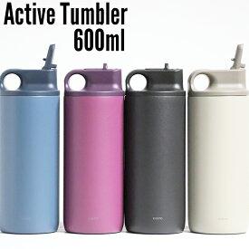 アクティブタンブラー ACTIVE TUMBLER 600ml 2028 キントー KINTO