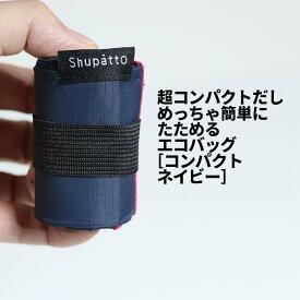 【 送料無料 】shupatto シュパット ポケッタブルバッグ ネイビー S-440NV 1-4 【ネコポス】【メール便】