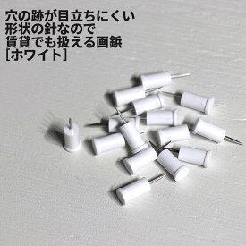 [2]【 メール便 送料無料 】ニンジャピン 30個入 D-331-WH 9-4 【メール便】