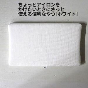 [3]【 メール便 送料無料 】平型ちょい掛けアイロン台 タワー tower ホワイト 05118 4-4 【メール便】