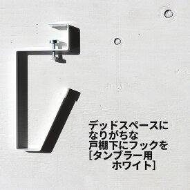 【 メール便 送料無料 】 洗面戸棚下タンブラーホルダー tower タワー ホワイト 05002 4-6 【メール便】