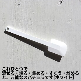 【 送料無料 】 シリコーンスパチュラ ホワイト tower 04276 1-11 【ネコポス】【メール便】