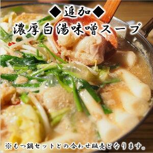 もつ鍋追加濃厚白湯味噌スープ