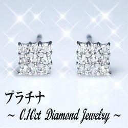 【プラチナ】pt900ダイヤモンドパヴェピアス『Peti Carre』0.1ct--透明感溢れる天然ダイヤモンド本来の輝き--スクエア 四角【楽ギフ_包装】【楽ギフ_メッセ】【0824楽天カード分割】