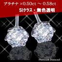 プラチナ ダイヤモンド ティファニー