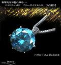 あす楽【大特価SALE】pt900 0.30ct 0.50ct 一粒ダイヤモンドネックレス ブルーダイヤモンド[SIクラス]眩い輝きを放…