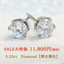 あす楽【大特価】pt900【0.2ct】 一粒ダイヤモンドピアス 計0.2カラット『SIクラスの強い輝きを放つ』婚約 一粒石 福…
