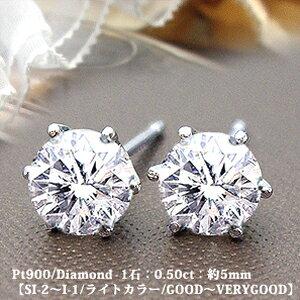 pt900 1.0ctUP 一粒ダイヤモンドピアス計1カラット[SI-2〜I-1/GOOD〜VERYGOOD]透明感溢れるライトカラー4Cでは語られない 何より[強いテリ]を有した抜群のダイヤプレゼント 誕生日 結婚 記念日
