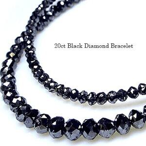 【芸能人御用達】天然ブラックダイヤモンド『20カラット』ブレスレット ブレス ブラックダイヤモンドブレスK18WG 高級感、漆黒の魅力を輝かせて【送料無料】【Men's】メンズジュエリー 男