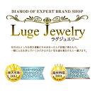 Luge Jewelry