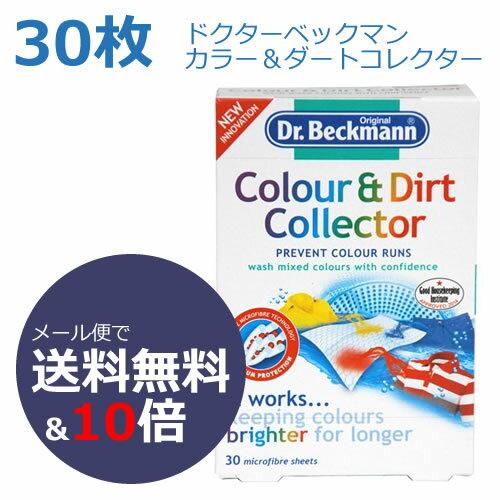 【送料無料(メール便選択で)】ドクターベックマン ランドリーケア カラー&ダートコレクター 30枚入り 色移り防止シート 色ものも一緒にお洗濯!(Colour&Dirt Collector,ギフト)10P03Dec16洗濯機用 (Dr.Beckmann) 色落ち