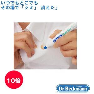 ドクターベックマン ステインペン (stain pen) 衣類の修正ペン(しみ抜き) (Dr.Beckmann)(ギフト)【楽ギフ_包装】【楽ギフ_のし】汚れ落とし しみ抜き シミ抜き【HLS_DU】【RCP】10P03Dec16