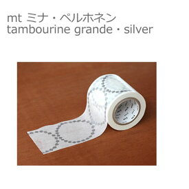 【メール便OK】カモ井加工紙 mt ミナ・ペルホネン tambourine grande・silver 幅48mmx10m 10P26Mar16 マスキングテープ