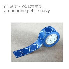 【メール便OK】カモ井加工紙 mt ミナ・ペルホネン tambourine petit・navy 幅25mmx10m 10P26Mar16 マスキングテープ