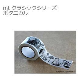 【メール便OK】カモ井加工紙 mt クラシックシリーズ ボタニカル 幅30mmx10m 10P26Mar16 マスキングテープ ムーミン moomin