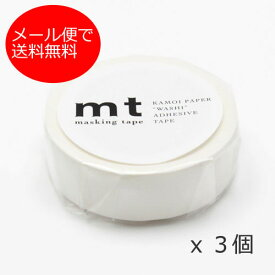 【メール便で送料無料】mt マットホワイト 3個セット カモ井加工紙