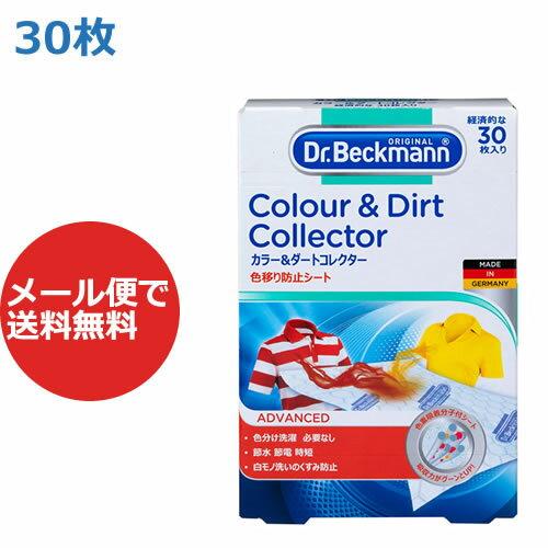【2個以上でメール便送料無料】30枚入り ドクターベックマン ランドリーケア カラー&ダートコレクター 色移り防止シート 色ものも一緒にお洗濯!(Colour&Dirt Collector,ギフト)10P03Dec16洗濯機用 (Dr.Beckmann) 色落ち