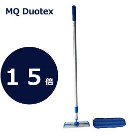 送料無料 MQ・Duotex プレミアムモップセット 30cm ブルー