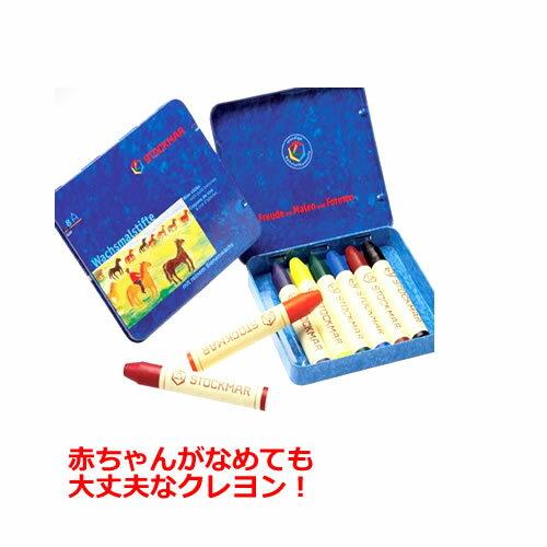 【メール便で送料無料】Stockmar(シュトックマー社) 蜜蝋(みつろう)クレヨン8色缶入り スティックタイプ 基本色