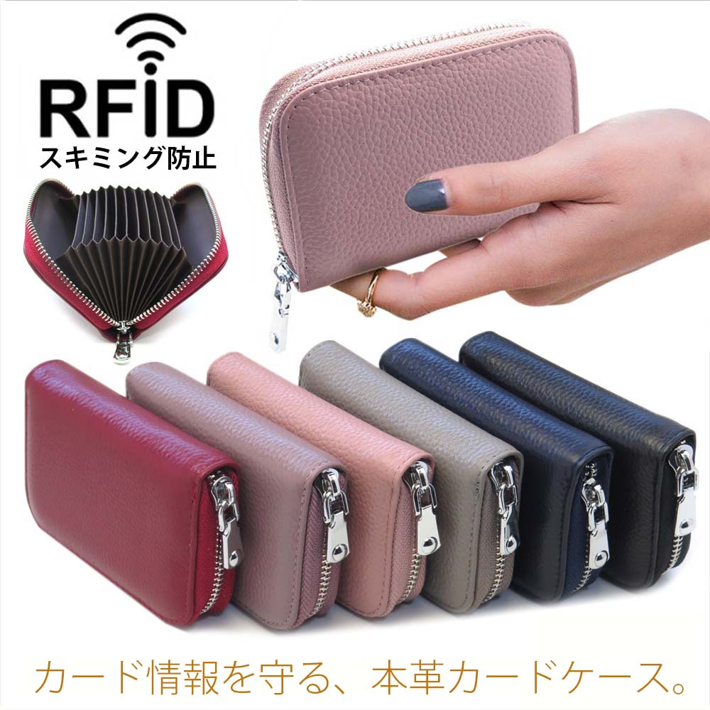 【圧倒的な高評価レビュー】本革 クレジット カード ケース スキミング防止 RFID カード入れ じゃばら 大容量 メンズ レディース / 母の日 プレゼント