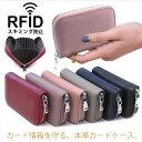 本革 クレジット カードケース スキミング防止 磁気防止 RFID カード ケース じゃばら...