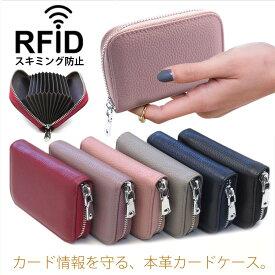 本革 クレジット カードケース スキミング防止 磁気防止 RFID カード ケース じゃばら 大容量 メンズ レディース クレジットカードケース / 父の日 プレゼント スキミング カード入れ