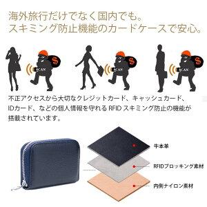 【送料無料】本革クレジットカードケーススキミング防止RFIDカード入れ/じゃばら大容量/メンズレディース