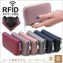 本革 クレジット カードケース スキミング防止 磁気防止 RFID カード ケース じゃばら 大容量 メンズ レディース クレ…