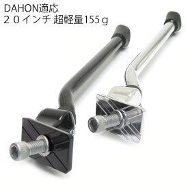 【送料無料】 自転車 20インチ 軽量 サイド スタンド / DAHON (ダホン )等