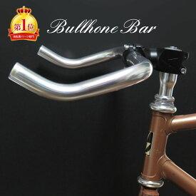 【送料無料】 自転車 ブルホーンバー ( ブルホーン ハンドル フラット ) 400mm φ25.4mm