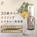 [売り切れました。次回入荷は9月25日頃を予定しています]美容液 【プリュ APPS アドバンスエッセンス(30ml)】新型…
