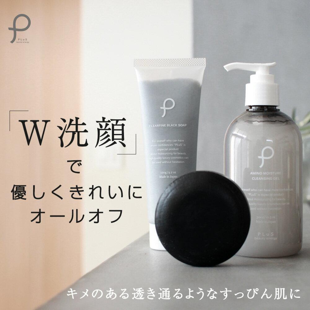 石鹸は固形orチューブから選べます♪【プリュ クレンジング洗顔セット[クレンジングジェル(300g)+ブラックソープ]】[TM][通]【送料無料】※ソープ固形タイプは売り切れました。次回入荷は5月中旬頃を予定しています。