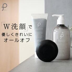 石鹸は固形orチューブから選べます♪【プリュ クレンジング洗顔セット[クレンジングジェル(300g)+ブラックソープ]】[通]【送料無料】