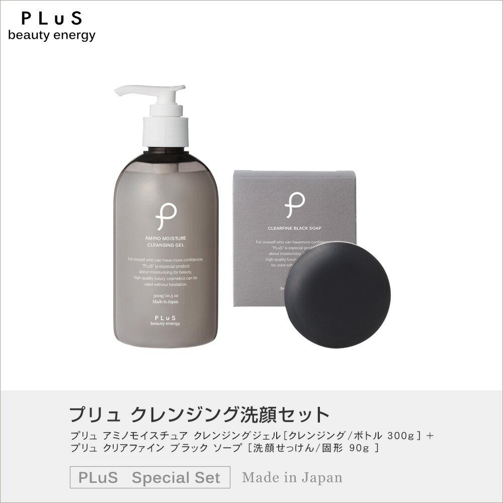 [送料無料][あす楽対象]ポイント3倍!5%OFF!石鹸は固形orチューブから選べます♪【プリュ クレンジング洗顔セット[クレンジングジェル(300g)+ブラックソープ]】ルイール[TM][通]