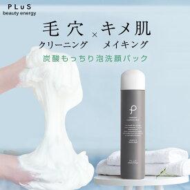 洗顔料 洗顔フォーム ランキング1位 せっけん 石けん 石鹸 クレイ 泡 毛穴ケア パック しっとり もっちり泡 炭酸 オレンジ ラベンダーの香り レディース メンズ [プリュ(PLuS)カーボニック クリーニング パック (150g)] [通]
