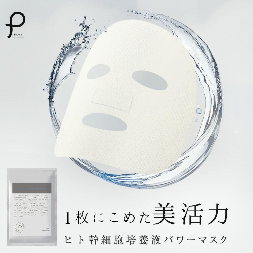 [新発売]パック ヒト幹細胞コスメ シートマスク【プリュ セルリファイン パワーマスク(1枚入)】美容液 日本製[YP][通]