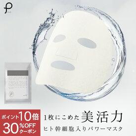 ヒト幹細胞 パック シートマスク【プリュ セルリファイン パワーマスク(1枚入)】美容液 フェイスマスク 日本製[YP][通]
