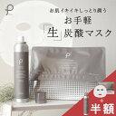 タイムセール! 炭酸ミスト[半額1,335円]+EGFマスクセット!! 【プリュ 炭酸EGFマスクセット[カーボニックミスト(150g)+EGFマスク(20枚入...