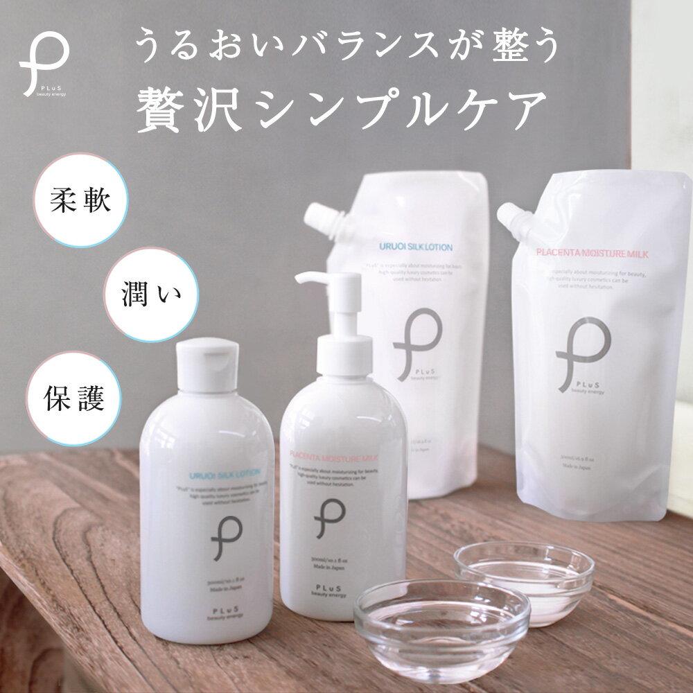 ローション 乳液【プリュ うるおい化粧水ミルクセット[シルクローション+プラセンタミルク]】パウチ&ボトル選べる組み合わせ♪[TM][通] 【コンビニ/郵便局受取可】※ミルクボトルタイプはただいま売り切れ中です。再入荷は2018年8月末頃を予定しています。