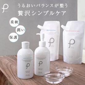 化粧水 乳液 セット 詰め替え パウチ ボトル 組み合わせ [プリュ うるおい化粧水ミルクセット[シルクローション+プラセンタミルク]][通] 【郵便局/コンビニ受取可能】【あす楽】※この商品はセット販売です