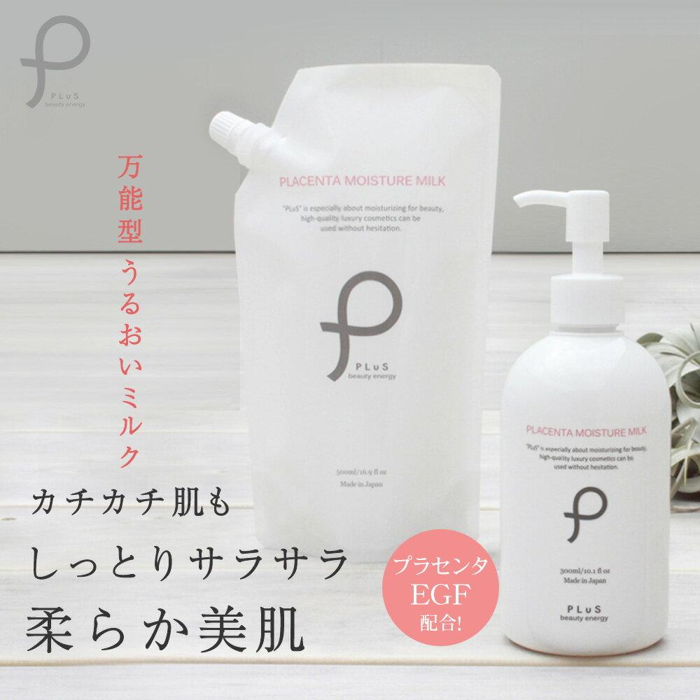 [あす楽対象]リニューアル!ボトル新登場! 【プリュ プラセンタ モイスチュアミルク】[TM][通]乳液 美容液 先行型 EGF プラセンタ プレ乳液 全身 ボディ 保湿 乾燥肌 業務用サイズ 詰め替え ルイール