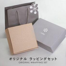 ギフト プレゼント 贈り物 包装 袋 ショップバッグ BOX 紙袋 プリュ ルイール オリジナル [ラッピングセット][通]