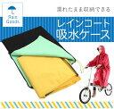 送料無料【レインコート吸水収納ケース】濡れたまま収納できるレインコート収納吸水ケース/ 鞄の中を濡らさないレイン…