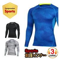 送料無料【加圧シャツスポーツロンTシャツトレーニング用Tシャツ長袖】