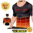 アフターセール★3枚セット★ランキング1位【加圧シャツ Tシャツ タンクトップ コンプレッション プラス】メンズ 姿勢…