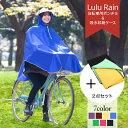 2点セット【自転車用レインコート と レインコート吸水袋】自転車 レインポンチョ レディース メンズ ポンチョ おしゃ…