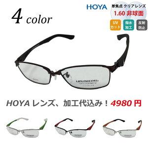 【HOYAレンズ付き】メガネ フレーム レンズ込み 度付き 度あり HOYA 屈折率1.60 非球面レンズ 薄型 軽量 紫外線カット ブルーライトカット UVカット PCメガネ 老眼鏡 眼鏡 めがね メンズ レディー