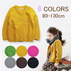 Child six colors 90 100 110 120 130cm of the knit cardigan children's clothes outer long sleeves kids woman